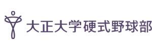 大正大学野球部 Official Web Site